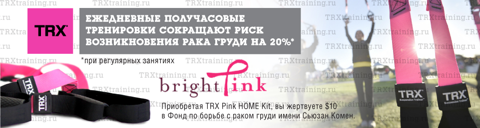 TRX Pink